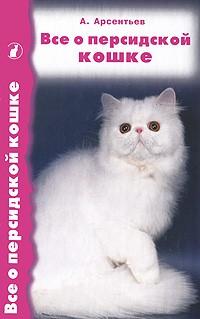 Купить книгу все о персидской кошке